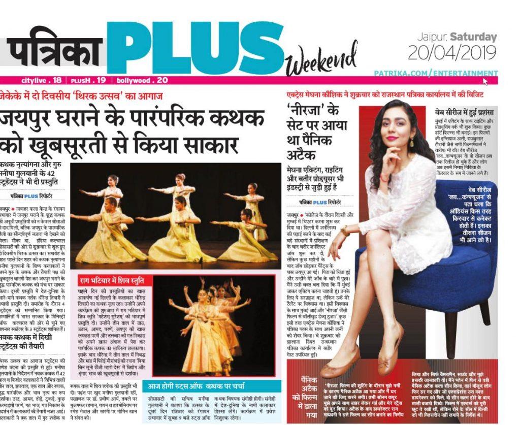 Featured in Rajasthan Patrika